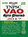 TNPSC VAO Complete Study Material with Previous Year Question Paper Books in Tamil Medium