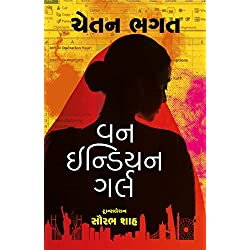 One Indian Girl (Gujarati) (Gujarati Edition)