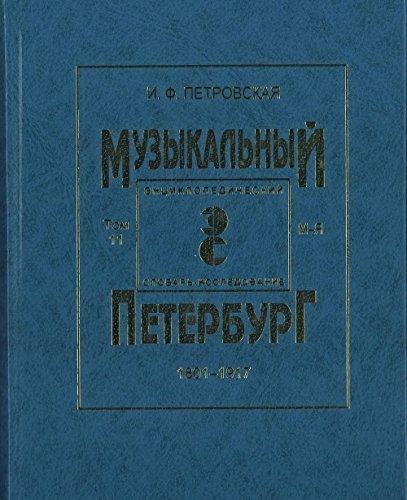 Muzykalnyy Peterburg. 1801-1917. Entsiklopedicheskiy slovar-issledovanie. Tom 11. Kniga 2. M-Ya