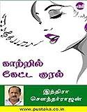 காற்றில் கேட்ட குரல் : இந்திரா சௌந்தர்ராஜன்