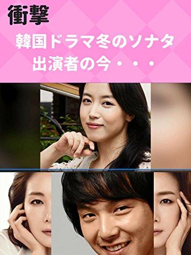 Korean drama Winter Sonata Cast star now (Japanese Edition)