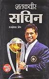 Shatakveer Sachin
