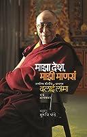 तिबेटचे आणि तिबेटी बौद्धांचे प्रमुखदलाई लामा यांच्या आयुष्यातीलमहत्त्वाच्या घटनांवर त्यांच्याच लेखणीतूनटाकलेला प्रकाशझोत, मराठीत प्रथमच.दलाई लामांच्या आशीर्वादाने केलेल्या या अनुवादातचीनने तिबेटची केलेली घोर फसवणूक,तिबेटमध्ये केलेली हत्याकांड...