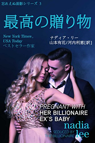 Pregnant With Her Billionaire Exs Baby Seduced By The Billionaire (Japanese Edition)