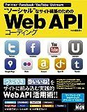 SoÌ'sharuna saito koÌ'chiku no tameno Web API koÌ'dingu : Twitter Facebook YouTube...
