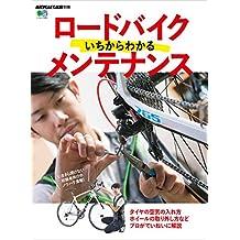 ロードバイクいちからわかるメンテナンス[雑誌] エイムック (Japanese Edition)