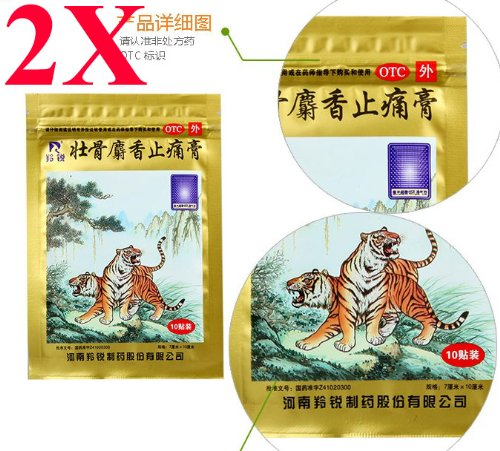 LingRui Herbal Plaster(Zhuang Gu She Xiang Zhi Tong Gao) One pack(10 patches) Arthritis,Joint Pain Pack of 2 -