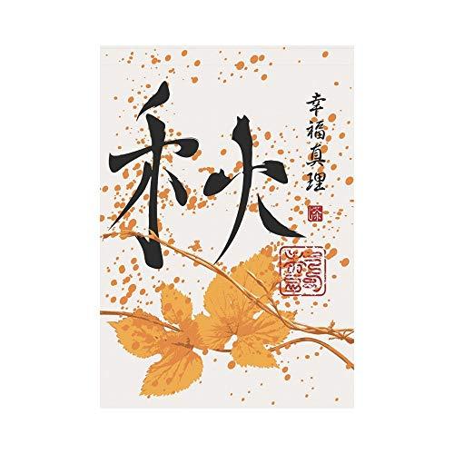 Die Maple Leaf Gardens (ArneCase Garten Flagge Doppelseitig Bedruckt Chinesische Zeichen Autumn Maple Leaf 71,1x 101,6cm Home Dekorative Japanische Fall House Banner Outdoor Flagge Yard Decor 28x40inch Multi 1)