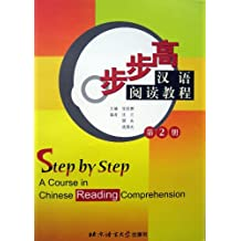 A COURSE IN CHINESE READING COMPREHENSION: STEP BY STEP VOL. 2