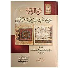 Fatah al-Rahman explain what is confused from the Koran