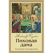 Queen of Spades (Illustrated) (Russian Edition)