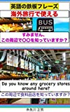 Teppan phrase in English Can be used for traveling abroad (Japanese Edition)
