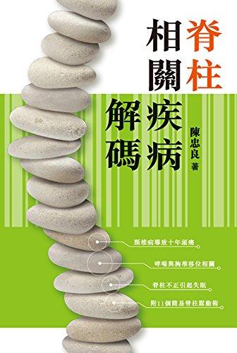 脊柱相關疾病解碼 (English Edition)