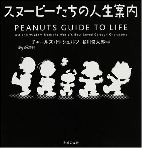 Life guidance of our Snoopy ISBN: 4072589519 (2007) [Japanese Import]