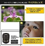 Nikon AF-S Micro Nikkor 60mm/2.8G ED Objektiv  (62mm Filtergewinde) - 3