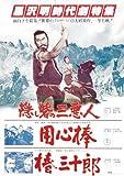 Rashomon Affiche du film Poster Movie Rashomon (27 x 40 In - 69cm x 102cm) Japanese...