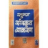 Sugam Sanskrit Vyakaran 2 - Sanskrit