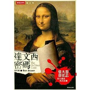 The Da Vinci Code by Dan Brown (2004-08-01)