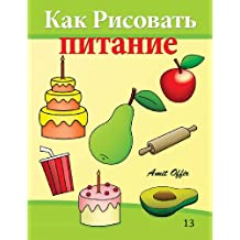 How to Draw Food (Russian Edition): Drawing books for Beginners: Volume 13 (How to Draw Comics (Russian Edition))