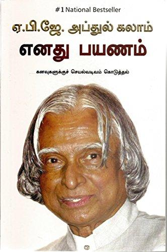 sathya sothanai tamil book