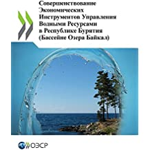 Improving Economic Instruments for Water Resources Management in the Republic of Buryatia (Lake Baikal Basin) (Russian Edition)