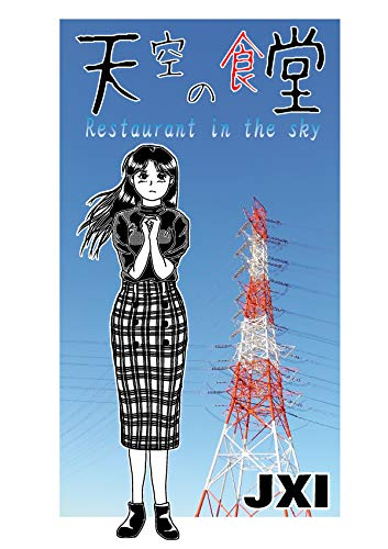 Restaurant in the sky: Episode 1 Shackles of interpersonal relationships (Japanese Edition)