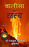 Chalisa ka Rahasya (Hindi Edition)