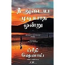 The One You Cannot Have (Tamil) - Nee Adaya Mudiyatha Ondru