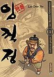Le Bandit Généreux, Tome 2 - Le Fils du peuple