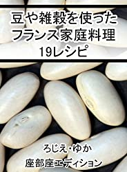 Nineteen French recipes for beans and cereals (Japanese Edition)