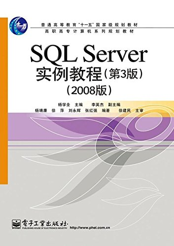 SQL Server 实例教程(第3版)(2008版) (Sql 2008)