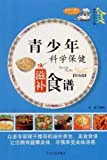 青少年科学保健滋补食谱 Scientific & Healthy Nourishing Recipe for Teenager (Chinese Edition)