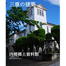 mienokenchiku001yogoukyoudosiryoukan (Japanese Edition)