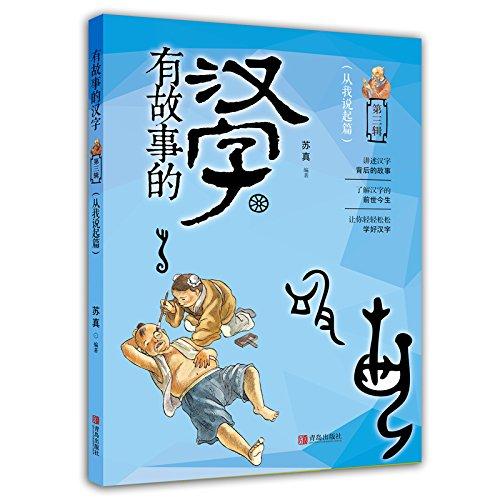 青岛出版社 天地认知篇/有故事的汉字(第3辑)