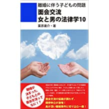 The Law about Women and Men 10 (Japanese Edition)
