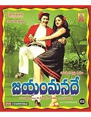 Jayam Manade Telugu Movie VCD
