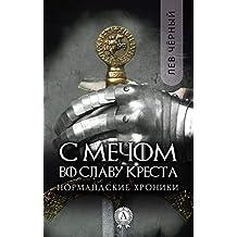 С мечом во славу Креста (Russian Edition)
