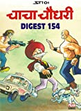 CHACHA CHAUDHARY DIGEST 154: CHACHA CHAUDHARY