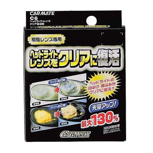 carmate-japon-c6-delanteros-de-coche-limpiador-de-lentes-de-recubrimiento-repelente-al-agua-50-ml