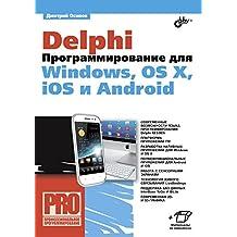 Delphi. Программирование для Windows, OS X, iOS и Android (Профессиональное программирование) (Russian Edition)