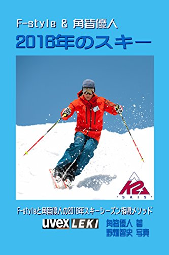 Ski in 2016: Ski teaching method of Masahito Tsunokai in 2016 (Japanese Edition) por Masahito Tsunokai