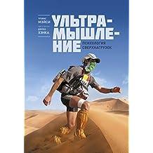 Ультрамышление: Психология сверхнагрузок (Russian Edition)