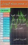 استراتيجات كمية مبرمجة للتداول الفوري في أسواق الفوركس: إكسبرت أدفايزر (Arabic Edition)