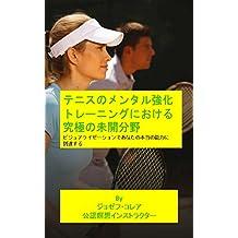 テニスのメンタル強化トレーニングにおける究極の未開分野: ビジュアライゼーションであなたの本当の能力に到達する (Japanese Edition)