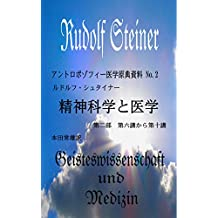 A Japanese translation of the Spiritual Science and Medicine by Rudolf Steiner Part 2 (Japanese translations of the original texts from the Anthroposophical Medicine) (Japanese Edition)