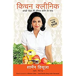 Kitchen Clinic: (Hindi Edition)