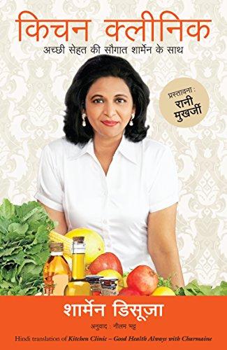 Kitchen Clinic: (Hindi Edition)
