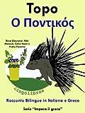 """Racconto Bilingue in Italiano e Greco: Topo (Serie """"Impara il greco"""" Vol. 4)"""