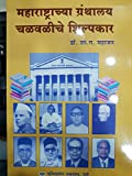 Maharashtrachya Granthalay Chalvaliche Shilpakar