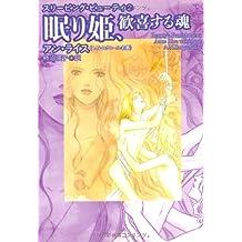 眠り姫、歓喜する魂―スリーピング・ビューティ〈2〉 (扶桑社ミステリー)